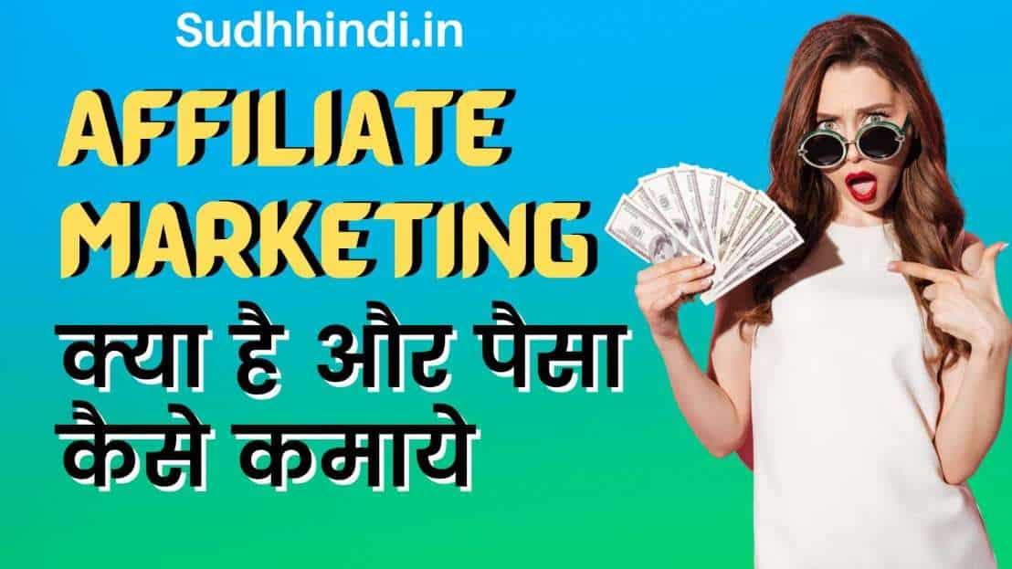 Affiliate Marketing kya hai 2021 पैसा कैसे कमाए ?