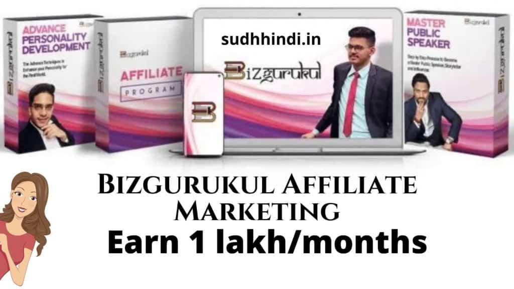 Bizgurukul Affiliate Marketing