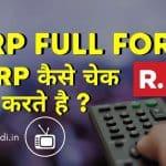 TRP क्या होता है ? TRP Full Form In Hindi 2021
